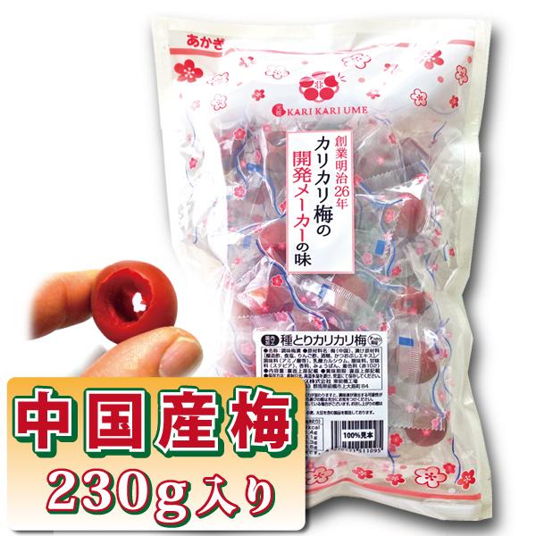 【夏期限定-塩味】種とりカリカリ梅250g