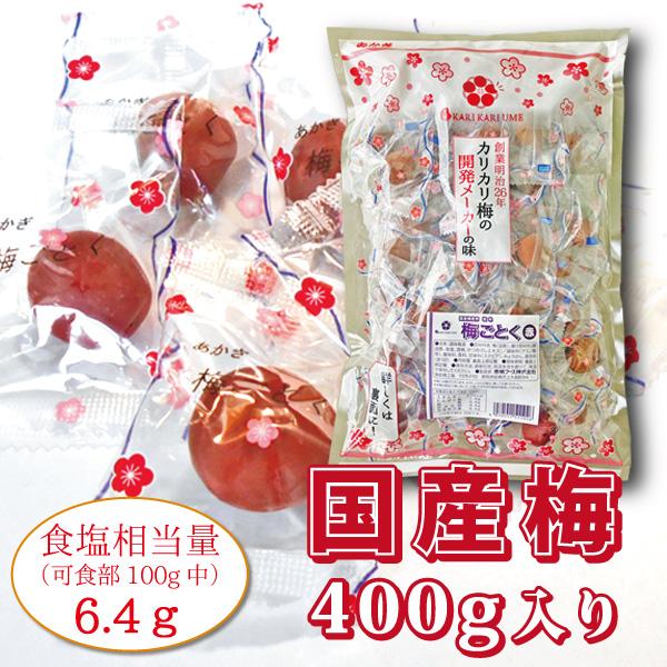 【夏期限定-塩味】国産梅ごとく(赤)400g