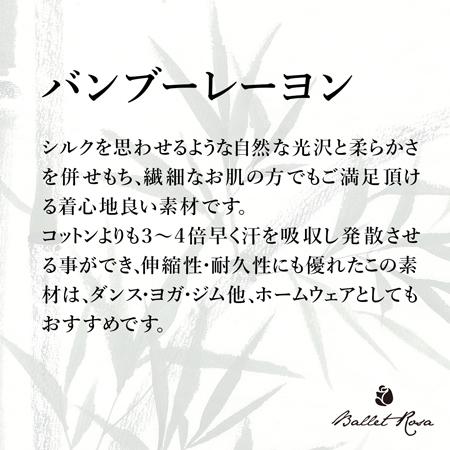 【バレエローザ】 MIKA ミカ (New:丈短タイプ) バンブーレーヨン スパッツ