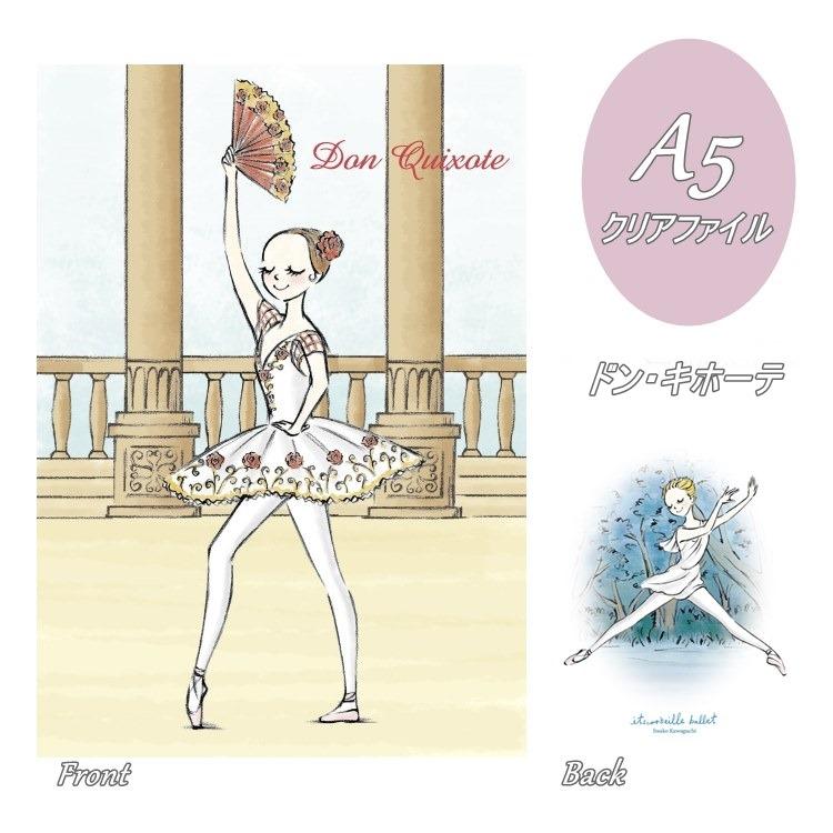 【イツコルベイユ】A5サイズ クリアファイル