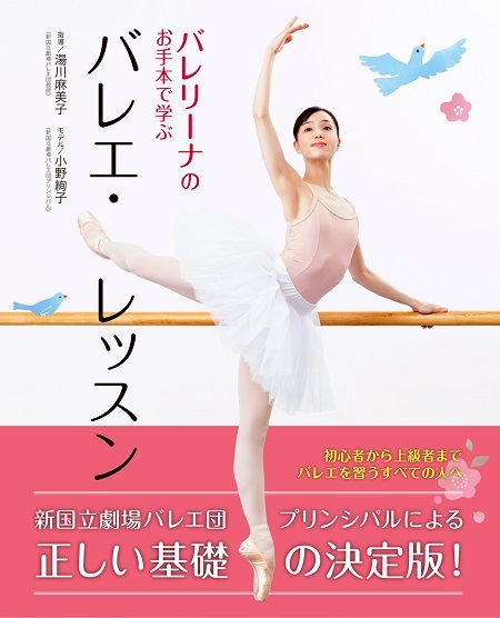 【新書館】 バレリーナのお手本で学ぶ バレエ・レッスン