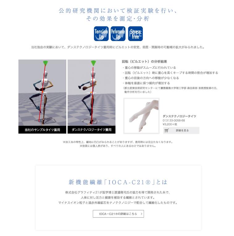 【チャコット】 もっと使えるカラダに! ダンステクノロジータイツ ( レギンス ) 0060 *在庫限り
