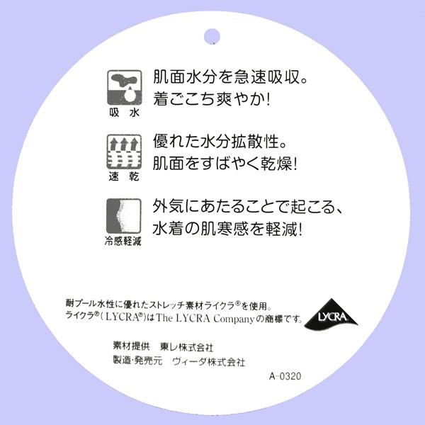 【ヴィーダ】 スミレ  (SUMIRE) for Girl キャミソール レオタード 水色系フラワープリント