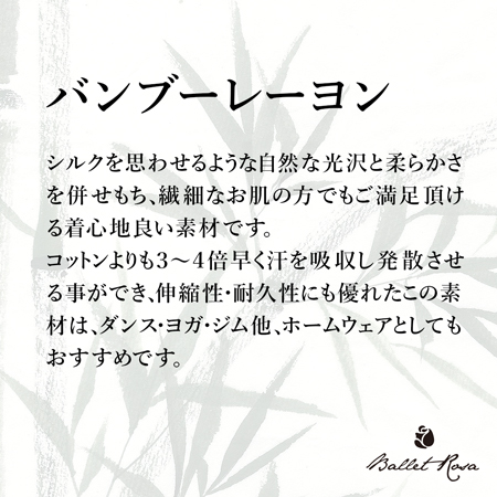 【バレエローザ】 NANOU ナノウ (丈長タイプ) バンブーレーヨン スパッツ