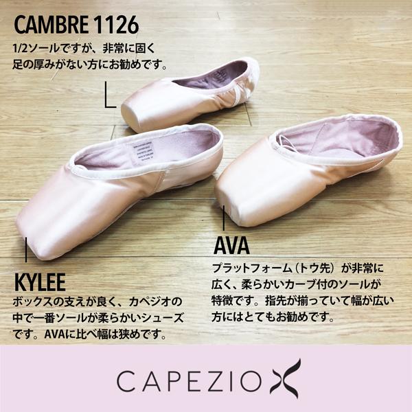 【カペジオ】カンブレ1126(1/2シャンク)