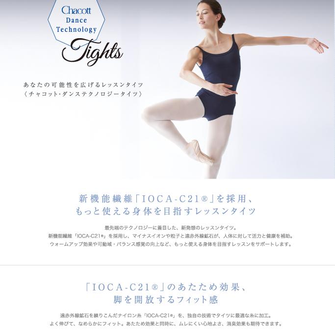 【チャコット】レディース ダンステクノロジータイツ
