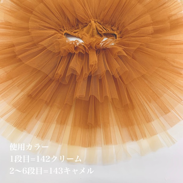 【ラ・カシェット・アパルトマン】チュチュボン プリンセス