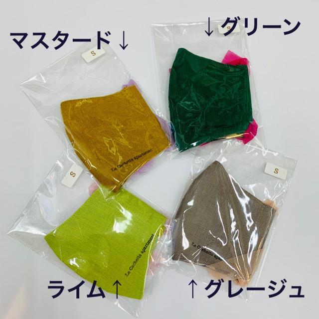 【ラ・カシェット・アパルトマン】 マスク レディースサイズ