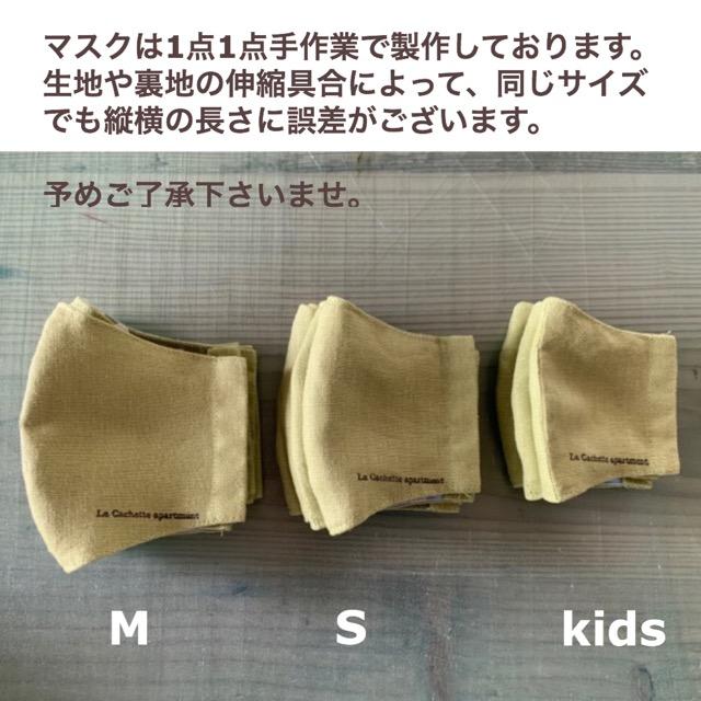 【ラ・カシェット・アパルトマン】 マスク kidsサイズ