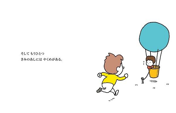 にげてさがして −ヨシタケシンスケ- (62220)