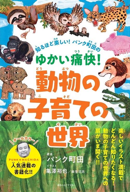 知るほど楽しい! パンク町田の ゆかい痛快! 動物の子育ての世界