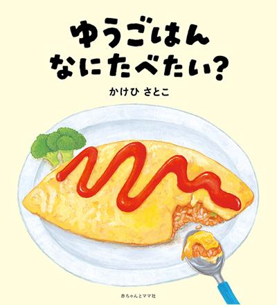 ゆうごはん なにたべたい? (62090)