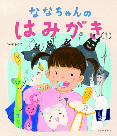 ななちゃんのはみがき (62100)