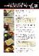 【送料無料】十三味の明石玉30皿メガセット