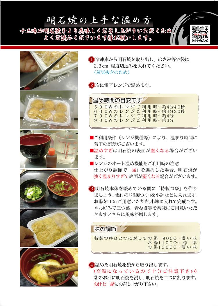 【送料無料】九条ねぎの明石玉30皿メガセット