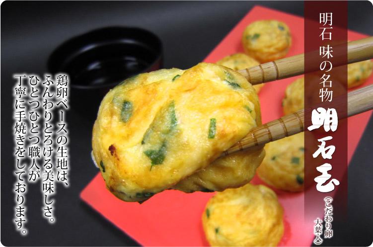 【送料無料】こだわり卵で大葉の明石玉12皿セット
