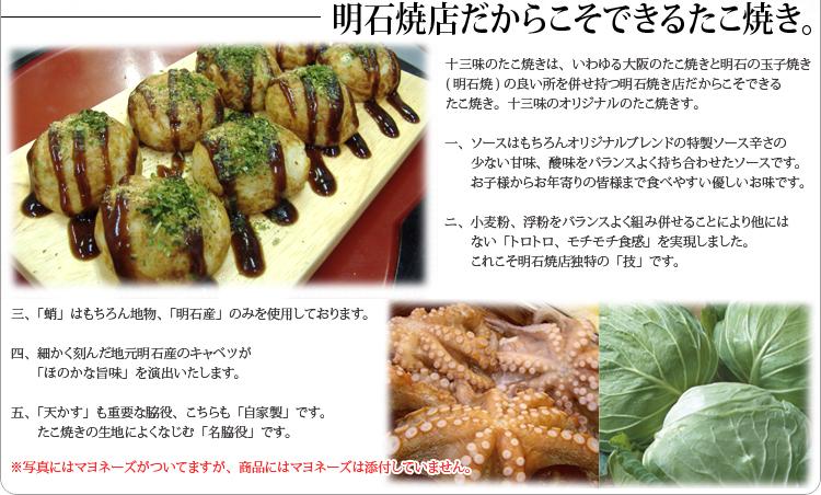 【送料無料】十三味のたこ焼き12皿ビッグセット