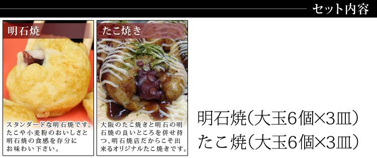 明石玉3皿VSたこ焼き3皿 食べ比べセット