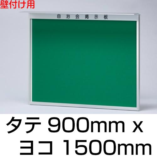 簡易型屋外掲示板 壁付け型/ 外寸:タテ900mm×ヨコ1500mm (屋根部除く)