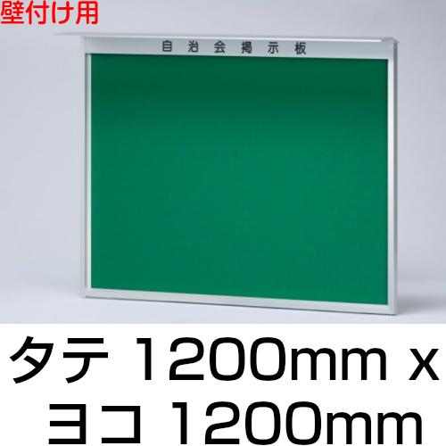 簡易型屋外掲示板 壁付け型/ 外寸:タテ1200mm×ヨコ1200mm (屋根部除く)
