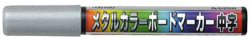メタルカラーマーカー(シルハ゛ー)・中字(丸芯 2.0mm幅)