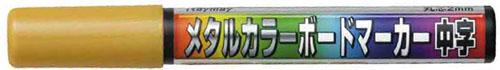 メタルカラーマーカー(コ゛ールト゛)・中字(丸芯 2.0mm幅)