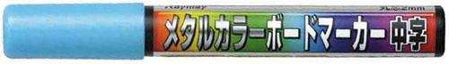 メタルカラーマーカー(フ゛ルー)・中字(丸芯 2.0mm幅)