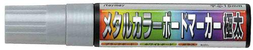 メタルカラーマーカー(シルハ゛ー)・極太(平芯 15mm幅)