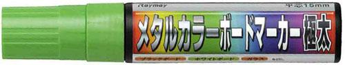 メタルカラーマーカー(ク゛リーン)・極太(平芯 15mm幅)
