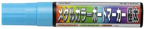 メタルカラーマーカー(フ゛ルー)・極太(平芯 15mm幅)