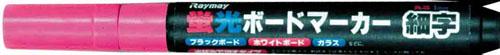 蛍光ボードマーカー(ヒ゜ンク)・細字(丸芯 1.0mm幅)
