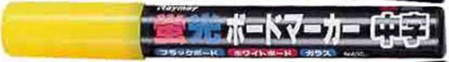 蛍光ボードマーカー(イエロー)・中字(丸芯 2.0mm幅)