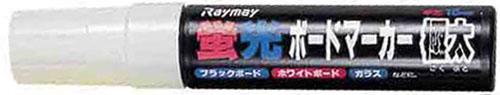 蛍光ボードマーカー(ホワイト)・極太(平芯 15mm幅)