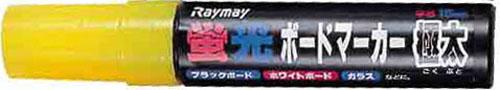 蛍光ボードマーカー(イエロー)・極太(平芯 15mm幅)