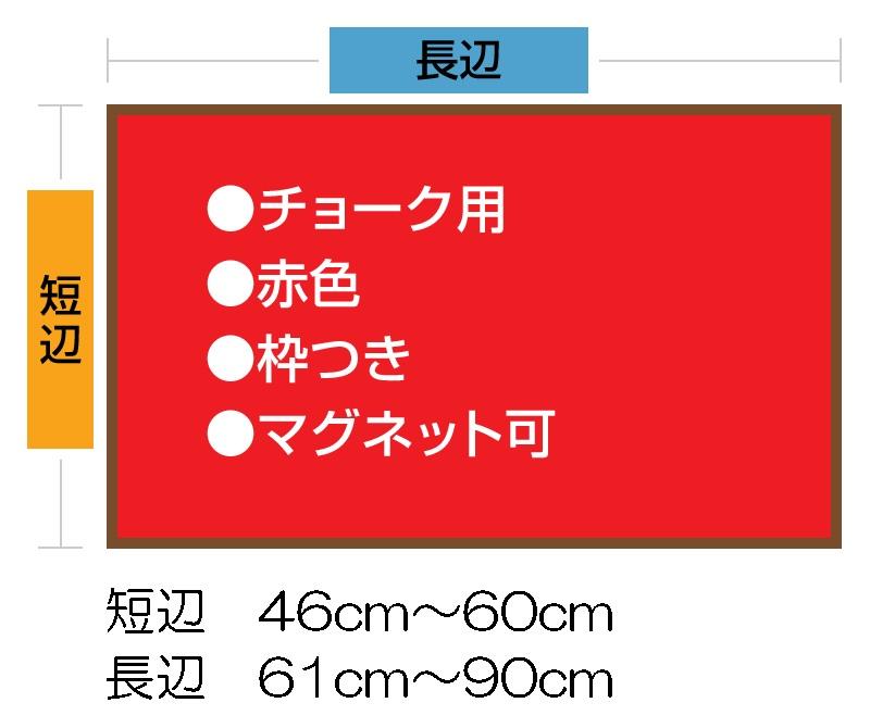 チョークボード(スチール製) 赤色(木目調枠付き) / (46cm〜60cm) x (61cm〜90cm) x 厚み2cm
