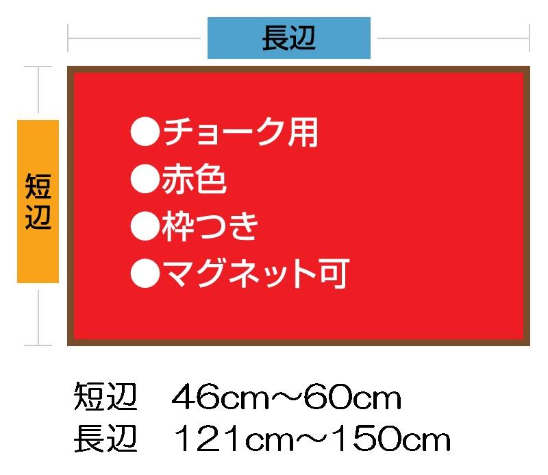 チョークボード(スチール製) 赤色(木目調枠付き) / (46cm〜60cm) x (121cm〜150cm) x 厚み2cm