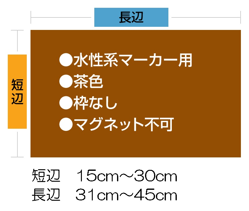 マーカーボード(木製) 茶色 / (15cm〜30cm) x (31cm〜45cm) x 厚み2.1cm