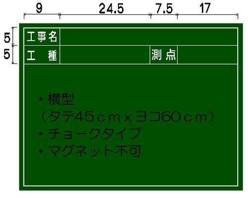 工事写真用黒板(木製) 工事名・工種・測点/  タテ45cm x ヨコ60cm x 厚さ2cm 重さ約1.35kg