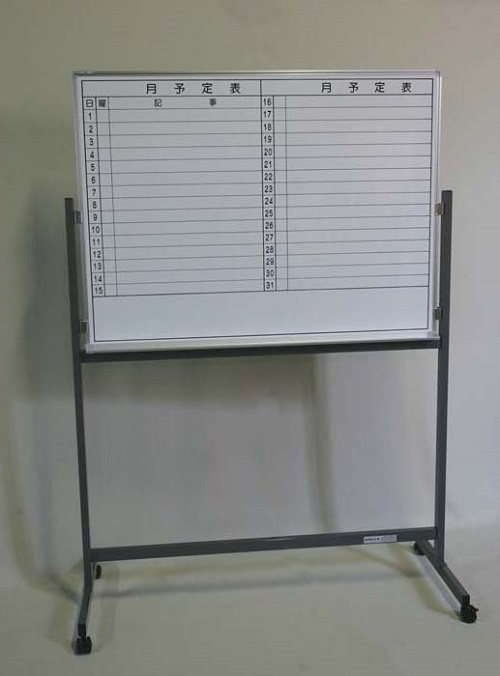 脚付き片面固定式ホーロー製ホワイトボード(横書き月予定表入り) / ボードサイズ:タテ90cm x ヨコ120cm、スタンド装着時の全高183cm