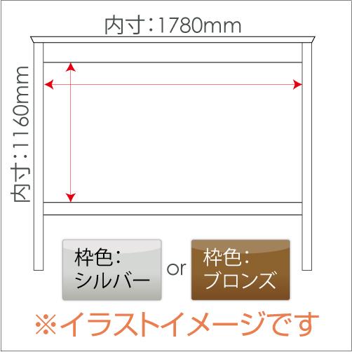 簡易型屋外掲示板 自立型/ 外寸:タテ1290mm×ヨコ1860mm (屋根部除く) /重量:約26kg