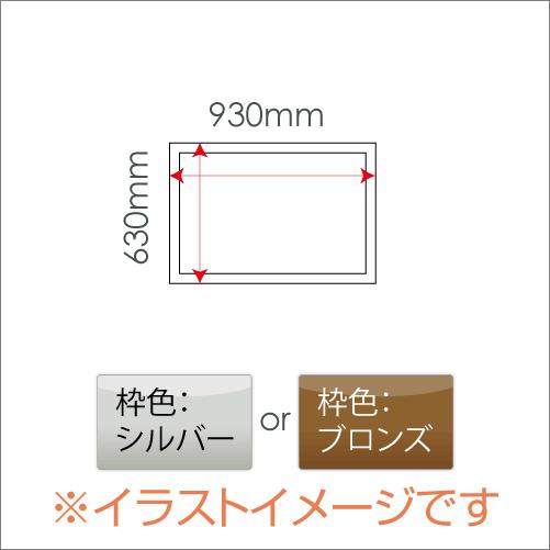 アルミハネ上げ式ポスターケース 壁付け型  / 外寸:タテ630mm×ヨコ930mm×厚み70mm/重量:約9kg