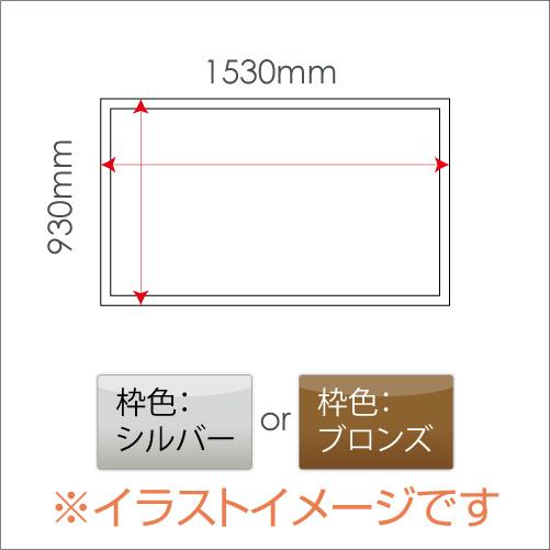 アルミハネ上げ式ポスターケース 壁付け型  / 外寸:タテ930mm×ヨコ1530mm×厚み70mm/重量:約20kg