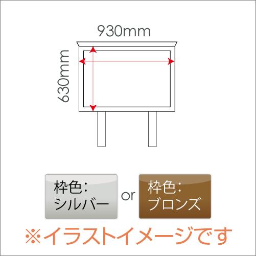 アルミハネ上げ式ポスターケース 自立型  / 外寸:タテ630mm×ヨコ930mm×厚み70mm/重量:約21kg