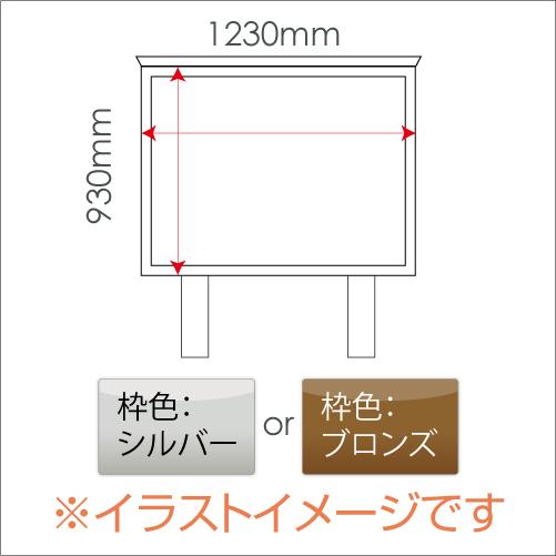 アルミハネ上げ式ポスターケース 自立型  / 外寸:タテ930mm×ヨコ1230mm×厚み70mm/重量:約30kg