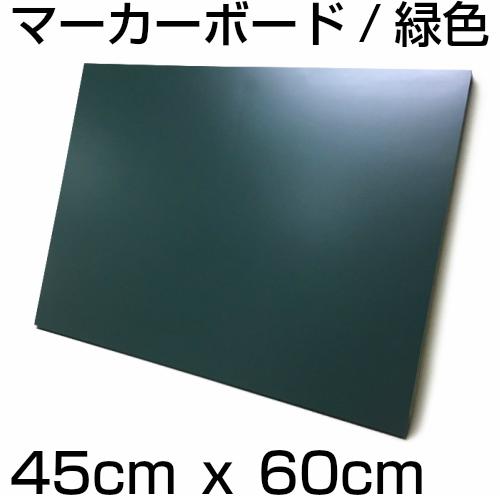 マーカーボード(木製) 緑色 / 45cm x 60cm x 厚み2cm  重さ約1kg