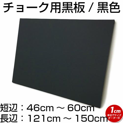 チョークボード(木製)黒色/ (46cm〜60cm) x (121cm〜150cm) x 厚み2.4cm