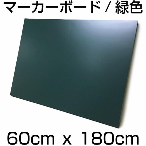 マーカーボード(木製) 緑色 / 60cm x 180cm x 厚み2.4cm  重さ約4.5kg