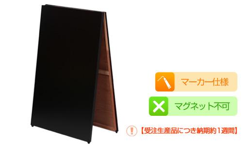 A型黒板(木製)(マーカータイプ・黒色) / 高さ120cm x 幅 60cm x 奥行(〜最大70cm)