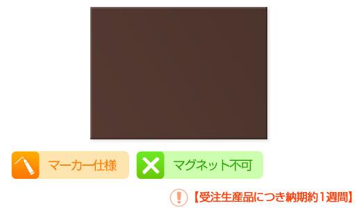 マーカーボード(木製) 茶色/ (61cm〜90cm) x (91cm〜120cm) x 厚み2.4cm