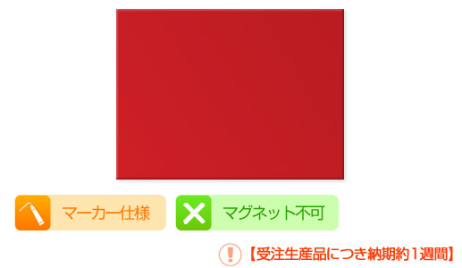 マーカーボード(木製) 赤色/ (30cm〜45cm) x (46cm〜60cm) x 厚み2.1cm